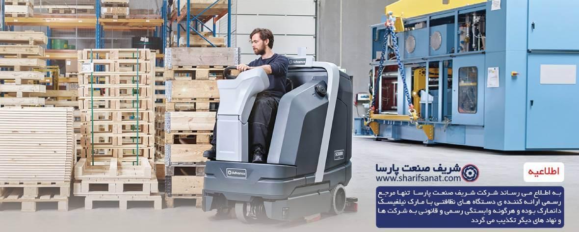 دستگاه کف شوی صنعتی سرنشین دار نیلفیسک ارائه شده توسط شریف صنعت پارسا